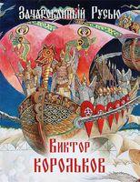 Виктор Корольков. Зачарованный Русью