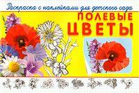 Полевые цветы. Раскраска с наклейками для детского сада