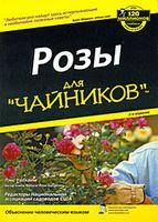"""Розы для """"чайников"""""""