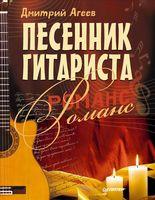 Песенник гитариста. Романс