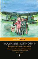 Жизнь и необычайные приключения солдата Ивана Чонкина. Книга 1. Лицо неприкосновенное (м)
