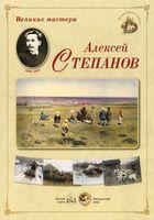 Алексей Степанов. Великие мастера