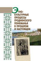 Этнокультурные процессы Гродненского Понеманья в прошлом и настоящем
