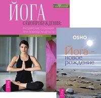 Йога - новое рождение. Йога самопробуждения (комплект из 2-х книг)