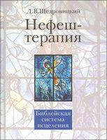Нефеш-терапия. Библейская система исцеления