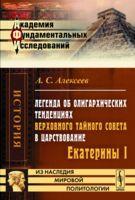 Легенда об олигархических тенденциях Верховного тайного совета в царствование Екатерины I