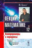 Лекции по математике. Контрпримеры и парадоксы