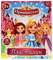 """Пластилин """"Принцессы"""" (12 цветов)"""