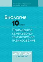 Биология. 10 класс. Примерное календарно-тематическое планирование. 2019/2020 учебный год. Электронная версия