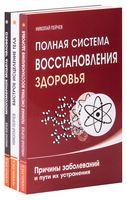 Причины заболеваний и пути их устранения (комплект из 3-х книг)