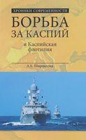 Борьба за Каспий и Каспийская флотилия