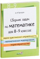 Сборник задач по математике для 8-9 классов
