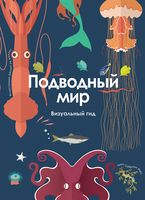 Подводный мир. Визуальный гид