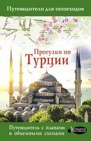 Прогулки по Турции (м)