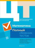 Централизованное тестирование. Математика. Полный сборник тестов. 2015-2019 годы