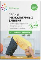 Планы физкультурных занятий с детьми 3-4 лет. ФГОС