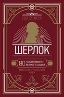 Quiz-Box. Шерлок. 80 головоломок от великого сыщика