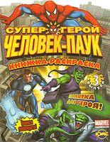 Человек-Паук. Выпуск 3