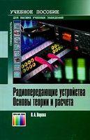 Радиопередающие устройства. Основы теории и расчета