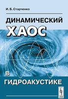 Динамический хаос в гидроакустике