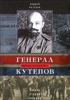 Генерал Кутепов. Гибель Старой гвардии. В 2-х книгах