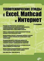 Теплотехнические этюды с Excel, Mathcad и Интернет