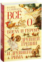 Все о богах и героях Древней Греции и Древнего Рима
