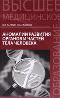 Аномалии развития органов и частей тела человека