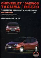 Chevrolet / Daewoo Tacuma / Rezzo с 2001 г. Руководство по ремонту и эксплуатации
