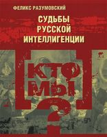 Кто мы? Судьбы русской интеллигенции
