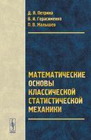 Математические основы классической статистической механики
