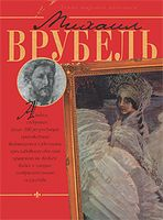 Михаил Врубель
