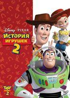 ������� ������� 2 (Blu-Ray)