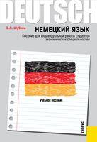 Немецкий язык. Пособие для индивидуальной работы студентов экономических специальностей / Deutsch