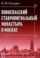 Новоспасский ставропигиальный монастырь в Москве