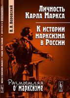Личность Карла Маркса. К истории марксизма в России
