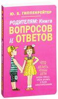 Родителям. Книга вопросов и ответов. Что делать, чтобы дети хотели учиться, умели дружить и росли самостоятельными (м)