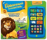 Говорящий планшетик. Большая книга животных. Книжка-игрушка