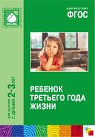 Ребенок третьего года жизни. Для занятий с детьми 2-3 лет