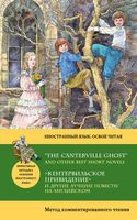 """The canretville ghost"" and other best short novels"