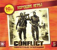Conflict: Секретные операции