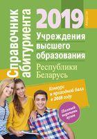 Справочник абитуриента 2017. Учреждения высшего образования Республики Беларусь