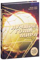 Лучшие голы мира (+ DVD)