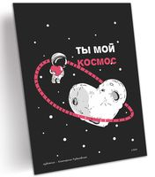 """Открытка """"Ты мой космос"""" (арт. 1302)"""