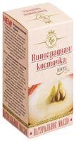 """Косметическое масло """"Виноградная косточка"""" (10 мл)"""