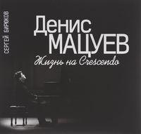 Денис Мацуев. Жизнь на Crescendo