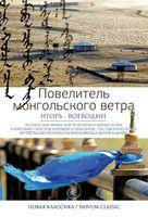 Повелитель монгольского ветра