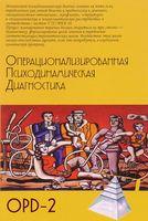 Операционализированная Психодинамическая Диагностика (ОПД)-2