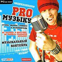 PRO музыку. Энциклопедия