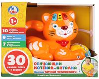 """Интерактивная игрушка """"Обучающий котёнок"""" (со световыми эффектами)"""